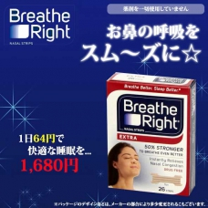 お鼻の呼吸をサポート ブリーズライト エクストラ 26枚 (肌色) 寝苦しい/いびき/眠れない時
