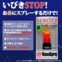 いびきSTOP! お鼻にスプレーするだけで鼻腔を開いていびきお悩み改善!9ml (副作用なし/非中毒性) by Snore Stop