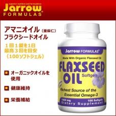 人気と信頼のジャロウ アマニオイル(亜麻仁油)フラクスシードオイル  100ソフトジェル(オメガ-3)