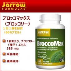 ブロッコリー,野菜不足,サプリメント