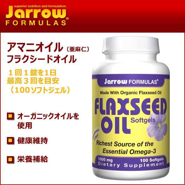 通販,海外,サプリメント,オイル,オメガ3,アマニオイル,亜麻仁油