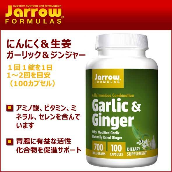 サプリメント,ガーリック.ジンジャー,胃腸,ニンニク,にんにく,生姜
