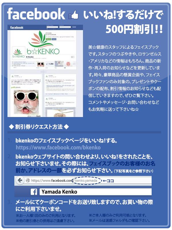 フェイスブック,割引き,facebook,割引券