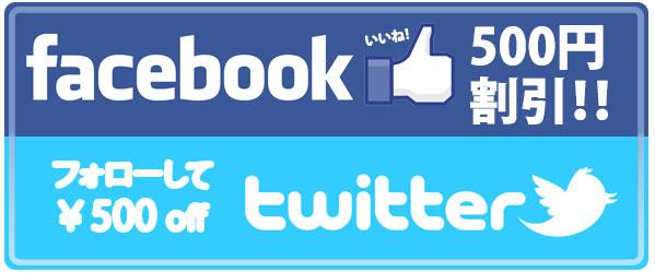 フェイスブック,ツイッター,割引,facebook,twitter