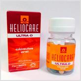 飲む日焼止め ヘリオケア,一番安く買える,Heliocare,日焼け止めサプリ
